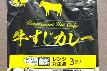 ニチレイ レストランユースオンリー 牛すじカレー 3袋入り