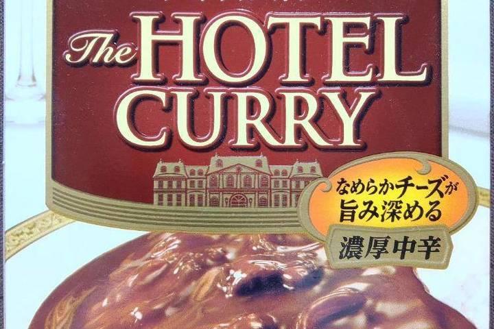 ハウス ザホテルカレー なめらかチーズが旨み深める 濃厚中辛