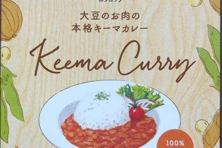 ヤマモリ ボタニック 大豆のお肉の本格キーマカレー