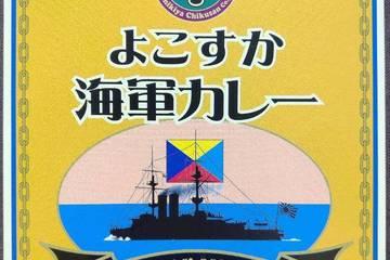 古敷谷畜産 よこすか海軍カレー