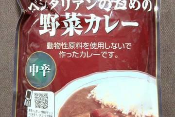 桜井食品 国内産野菜で作ったベジタリアンのための野菜カレー