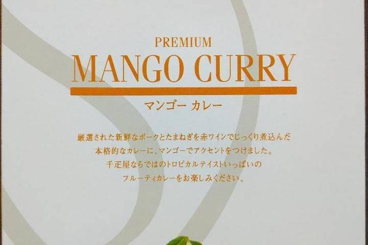 千疋屋総本店 プレミアムマンゴーカレー