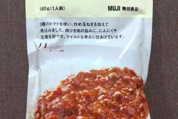 良品計画 無印良品 素材を生かしたカレー トマトのキーマ