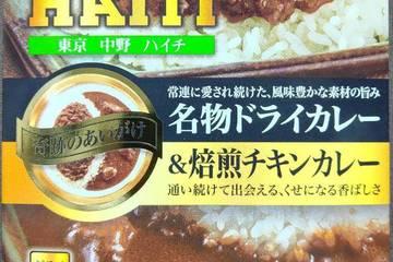 エスビー 噂の名店 東京中野 ハイチ 名物ドライカレー&焙煎チキンカレー