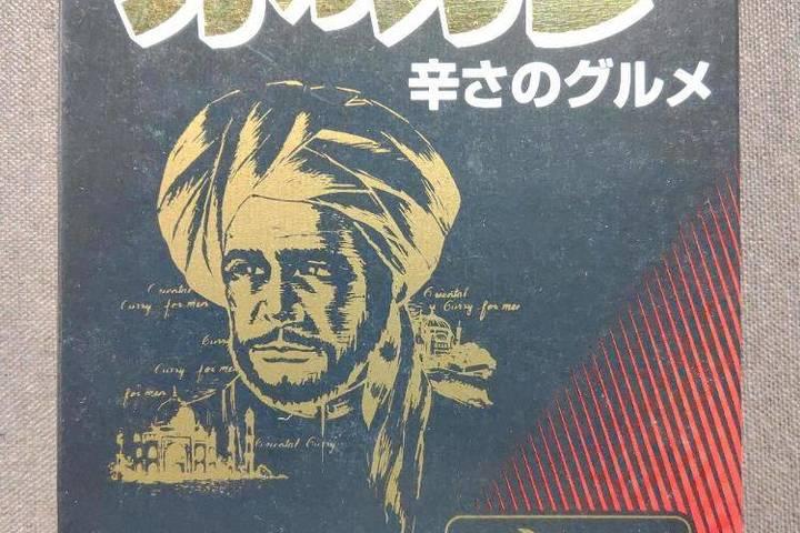 オリエンタル 男乃カレー辛さのグルメ ビーフ