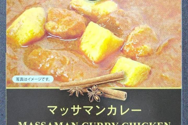 タイランドフィッシャリージャパン スーパーシーシェフ マッサマンカレー