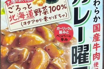 エスビー カレー曜日 30周年限定商品 大地のおくりもの ごろっと北海道野菜100%