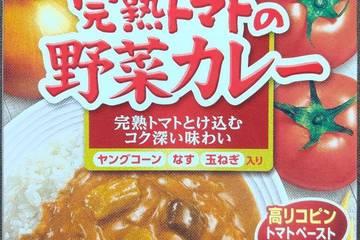 ハウス 完熟トマトの野菜カレー
