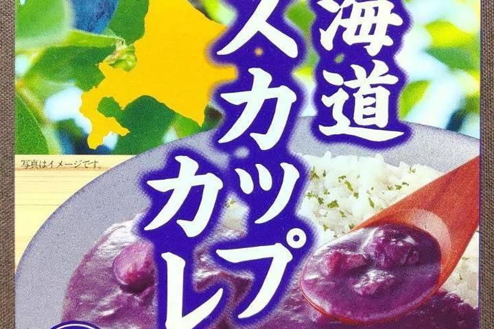 ベル食品 北海道ハスカップカレー