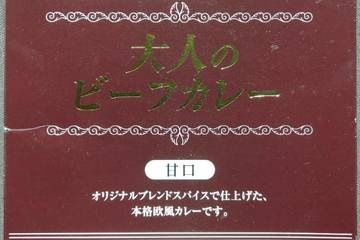 宮崎食品 大人のビーフカレー 甘口