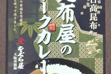 キャニオンスパイス 北海道産日高昆布使用 老舗昆布屋のポークカレー