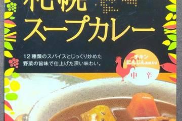 ベル食品 札幌スープカレー