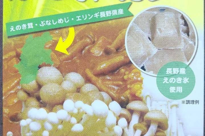 芋川糀店 長野県発えのき氷カレー
