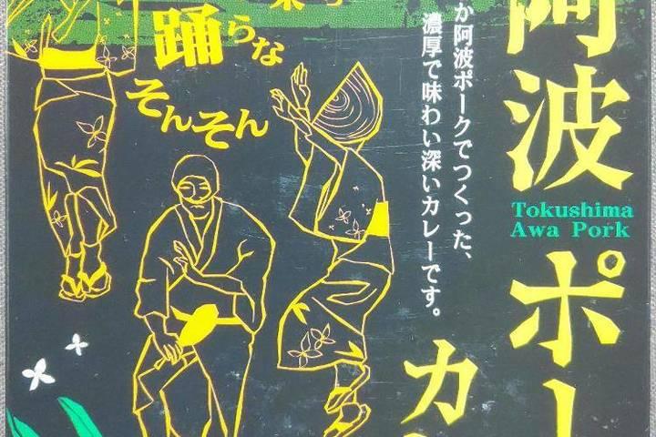 原田剛(スマイルミート) 徳島阿波ポークカレー