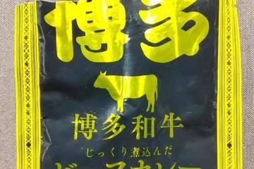 大邦物産 博多和牛 じっくり煮込んだビーフカレー