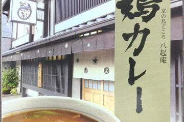 八起庵 京の鳥どころ八起庵 京風鶏カレー