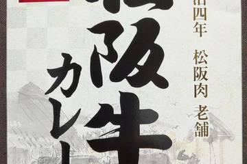 柿安本店 松阪牛カレー