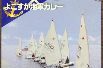 調味商事 湘南江の島 セーリング×よこすか海軍カレー