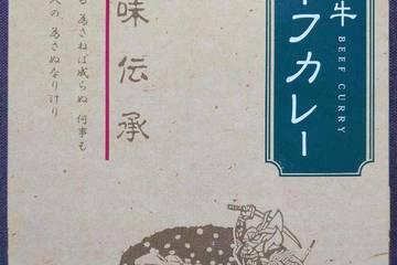 米沢食肉公社 米沢牛ビーフカレー