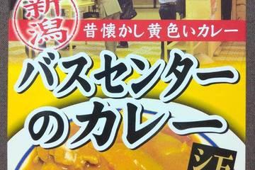 新潟交通商事 新潟昔懐かし黄色いカレー 万代シテイバスセンターのカレー