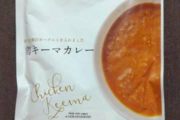 秋川牧園 鶏キーマカレー