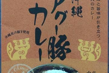 エムアイフードスタイル ニコ 沖縄アグー豚カレー