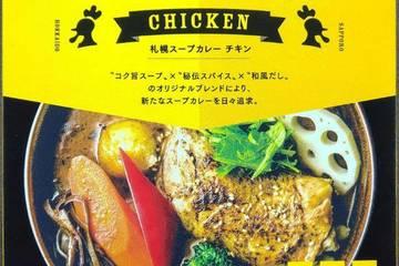 雅楽 札幌スープカレー チキン