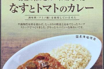 宮島醤油 監修西邨マユミ海と大地のデリ 野菜の旨みとスパイスがきいたなすとトマトのカレー
