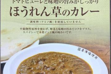 宮島醤油 監修西邨マユミ海と大地のデリ トマトピューレと味噌の旨味がしっかりほうれん草のカレー