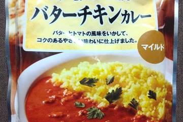 日本生活協同組合連合会 コープ バターとトマトが甘く香るバターチキンカレー