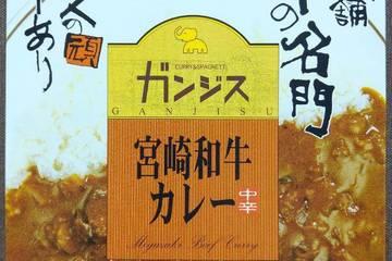 味のガンジス ガンジス 宮崎和牛カレー