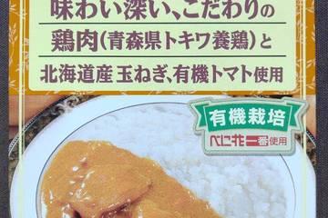 創健社 有機栽培べに花一番使用 チキンカレー
