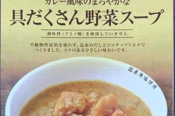 宮島醤油 監修西邨マユミ海と大地のデリ カレー風味のまろやかな具だくさん野菜スープ