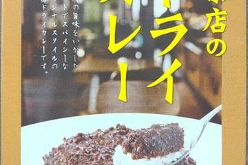 神戸はいから食品本舗 神戸斎藤珈琲店 喫茶店のドライカレー