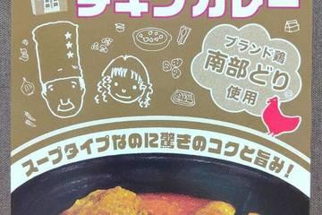 ケーエムフーズサービス 東京池袋発!! ワインと手創り料理バロッサのチキンカレー