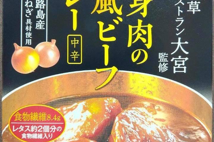 アリアケジャパン ウェルシア 浅草レストラン大宮監修 赤身肉の欧風ビーフカレー