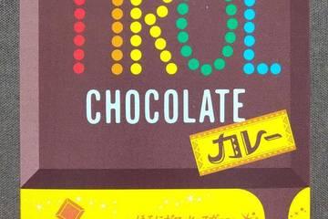 紺屋 チロルチョコレート コーヒーヌガーカレー