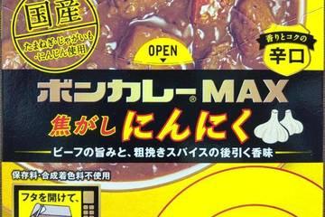 大塚食品 ボンカレーマックス 焦がしにんにく