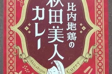 ノリットジャポン ウマミー 比内地鶏の秋田美人カレー