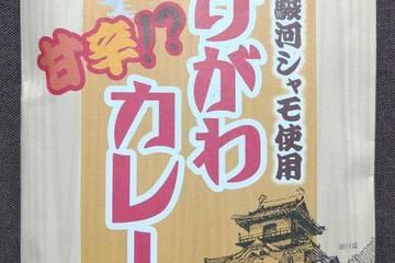 遠州屋 掛川産駿河シャモ使用 甘辛!?かけがわカレー
