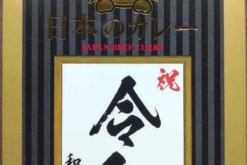 響 ハローキティ おいしい日本カレーめぐり 日本のカレー 祝令和和牛カレー