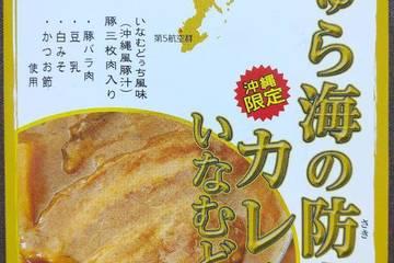 沖縄ハム総合食品 海上自衛隊オリジナルレシピ使用 ちゅら海の防人カレー いなむどぅち