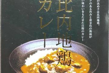 秋田味商 秋田比内地鶏カレー
