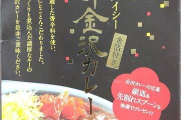 ケービーエフ いいね金沢 濃厚でスパイシー 金箔付き古都金沢カレー
