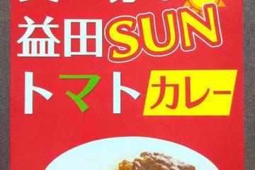 島根県農業協同組合 島根県益田産トマトを使用 真っ赤な増田サントマトカレー
