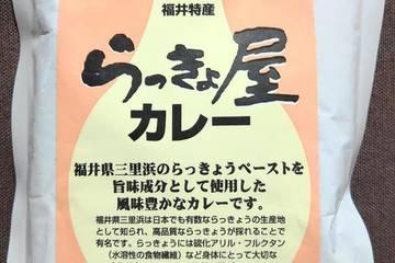 三里浜特産農業協同組合 福井特産 らっきょ屋カレー