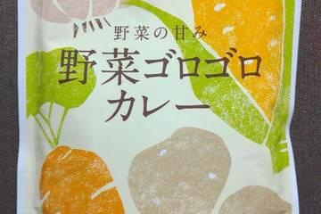 にしき食品 野菜の甘み 野菜ゴロゴロカレー