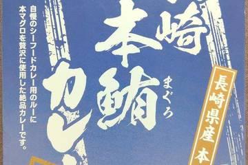 エヌティーケイ サブジ 長崎県産本まぐろ 長崎本鮪カレー