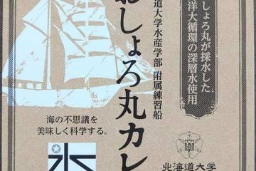 五島軒 北海道大学水産学部×五島軒 北海道大学認定 北海道大学水産学部付属練習船 おしょろ丸カレー
