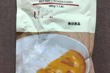 良品計画 無印良品 復刻バターチキンカレー